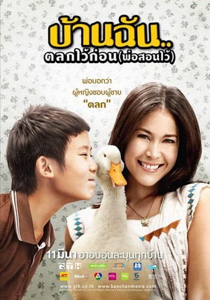 Chú Hề Nhỏ - The Little Comedian (2010) Poster