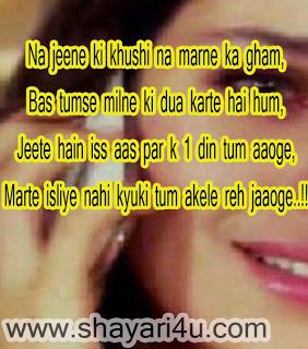 dua sms in hindi hindi shayari   love shayari bewafa shayari