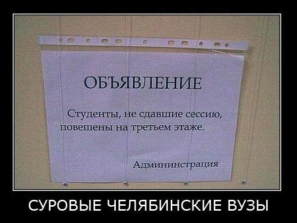 Студентка не сдала