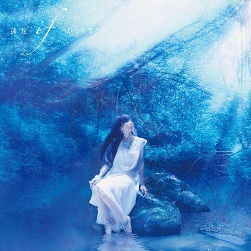 [Single] 蓮花 – if~ひとり思う~ (2015.07.01/MP3/RAR)