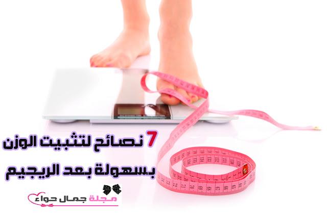 7 نصائح لتثبيت الوزن بسهولة بعد الريجيم