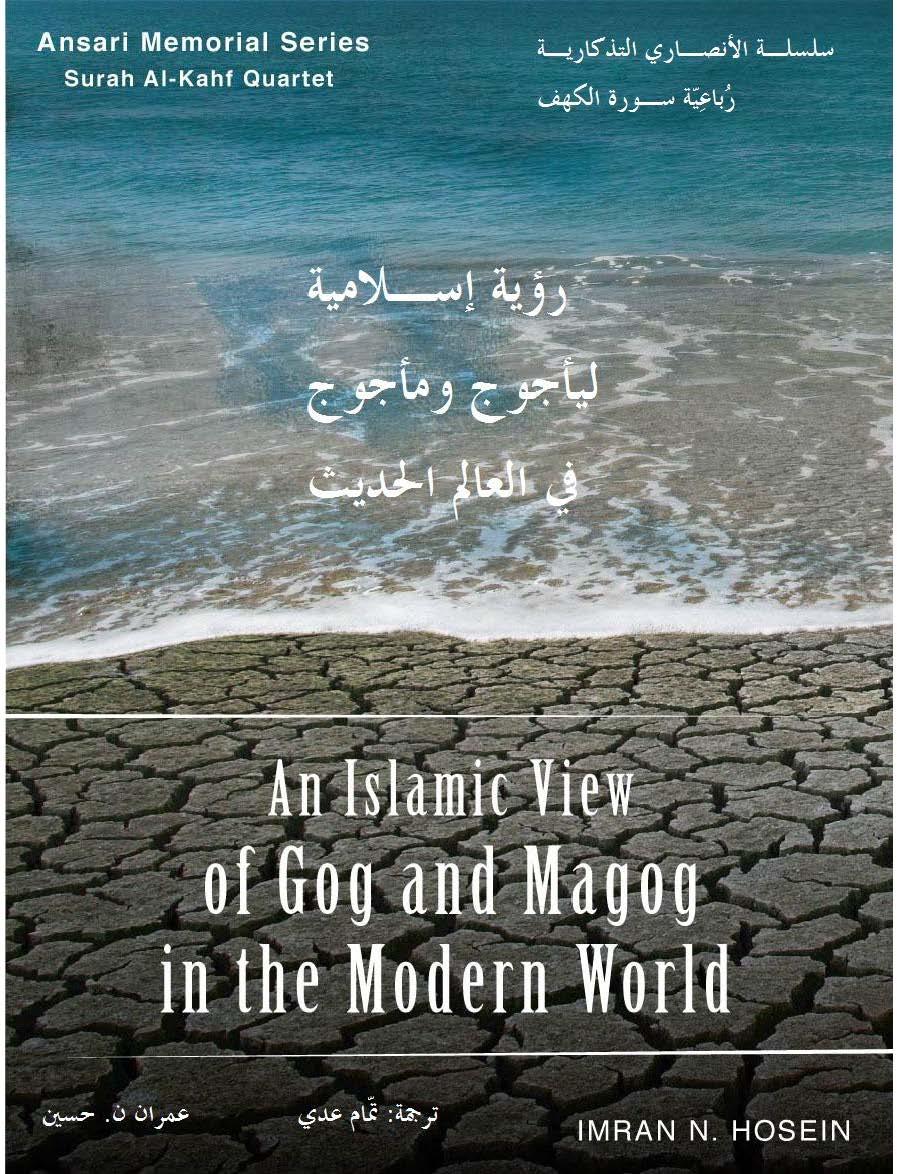 كتاب رؤية إسلامية ليأجوج ومأجوج في العالم الحديث - عمران حسين pdf