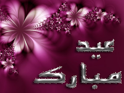Dark Purple Flowers Eid-ul-Adha Zuha Mubarak Cards Wallpapers Urdu