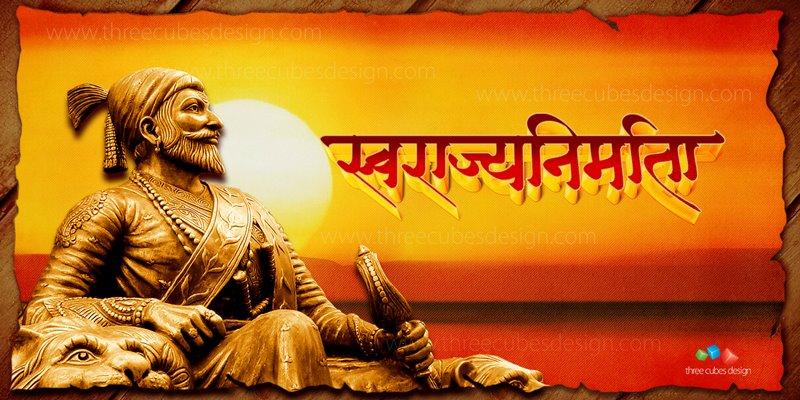 Shivaji Jayanti Essay In Marathi Language