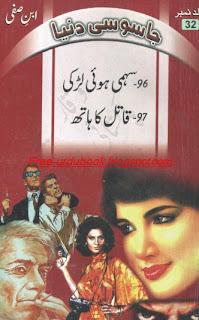 Jasoosi Dunya Jild no 32 book