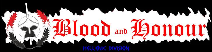 Крв и Част Грчка