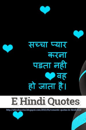 images of romantic quotes in hindi