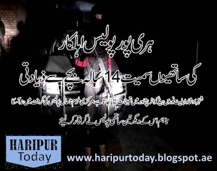 Rape by Police