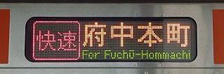 武蔵野線 快速 府中本町行き 205系5000番台側面
