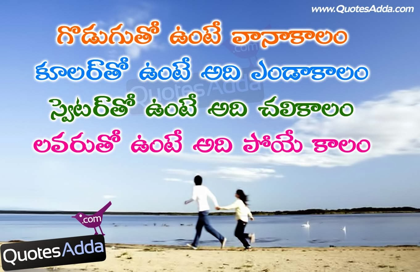 Facebook Love Funny Telugu love funny quotes,