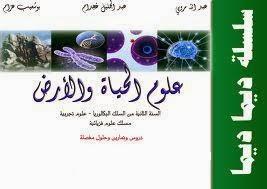 سلسلة ديما ديما  ماد ة علوم الحياة و الارض