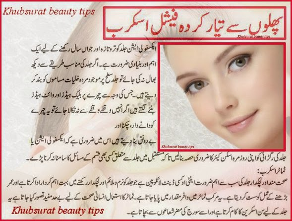 Homemade facial scrub in urdu