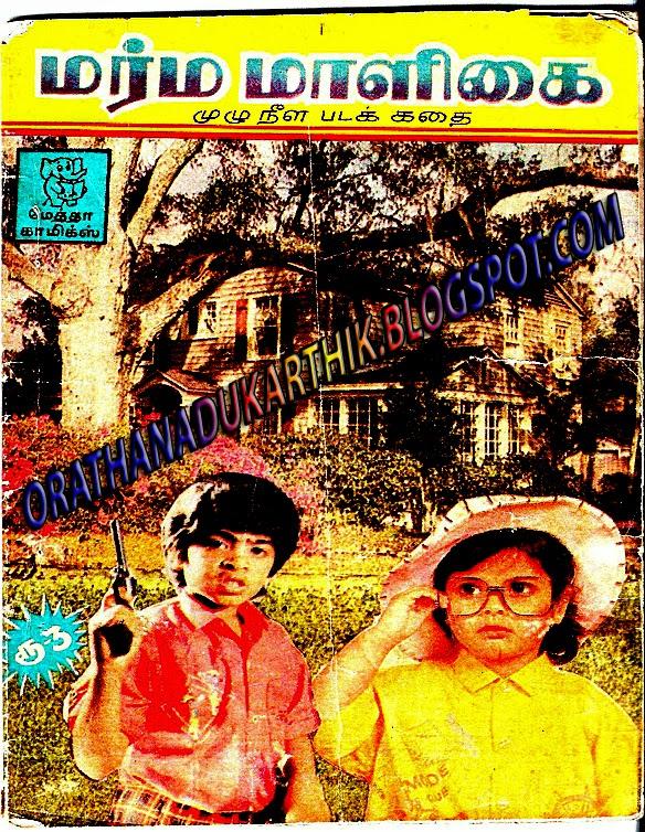 மர்ம மாளிகை -தமிழ் காமிக்ஸ் இலவசமாக(PDF வடிவில்) 1+comic
