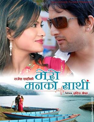 "MERO MAAN KO SAATHI ""मेरो मनको साथी"" Full nepali movie 2015"