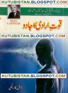 Quwwat-e-Iradi Ka Jadoo