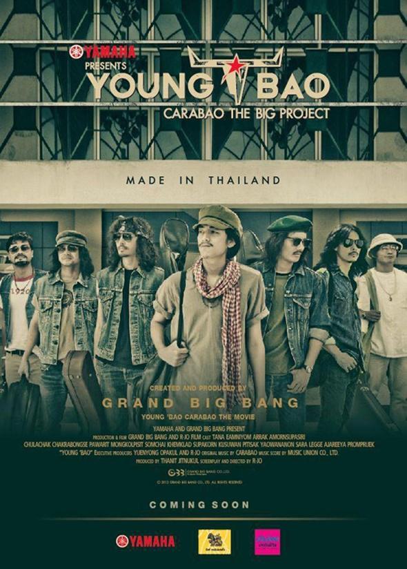Young Bao ยังบาว เดอะ มูฟวี่ ดูหนังออนไลน์ HD รองรับ IOS iPhone iPad Android