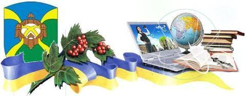 Управління освіти виконавчого комітету Фастівської міської ради Київської області
