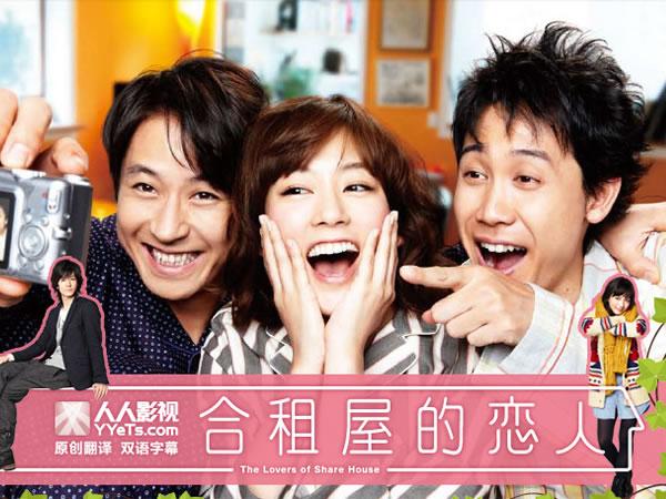 合租屋的戀人(日劇) Share House no Koibito
