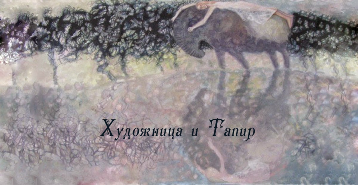 Художница и Тапир