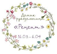 """Задание №83 """"Рецепт"""""""