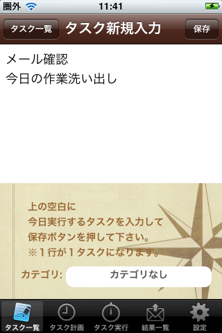 タスク一覧 IMG_0047