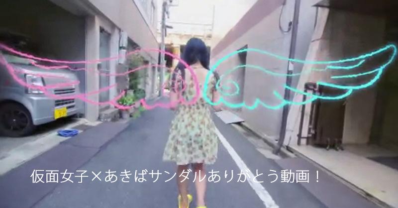 アニメーションと可愛い女子達!:「仮面女子×あきばサンダルありがとう動画!」