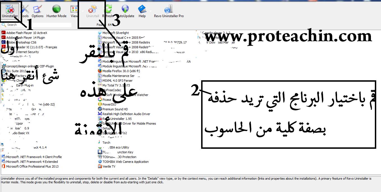 ثلاث برامج تمكنك من حذف الملفات من جذورها بشكل نهائي 2014 Capture+(1)