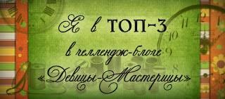 ТОП-2