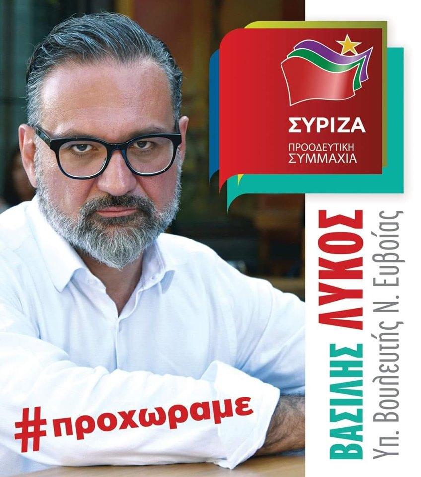 Βασίλης Λύκος Υποψήφιος βουλευτής Ν. Ευβοίας