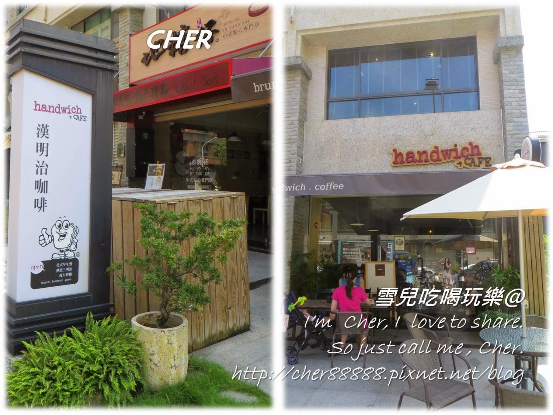 漢明治 handwich+cafe(美術店)