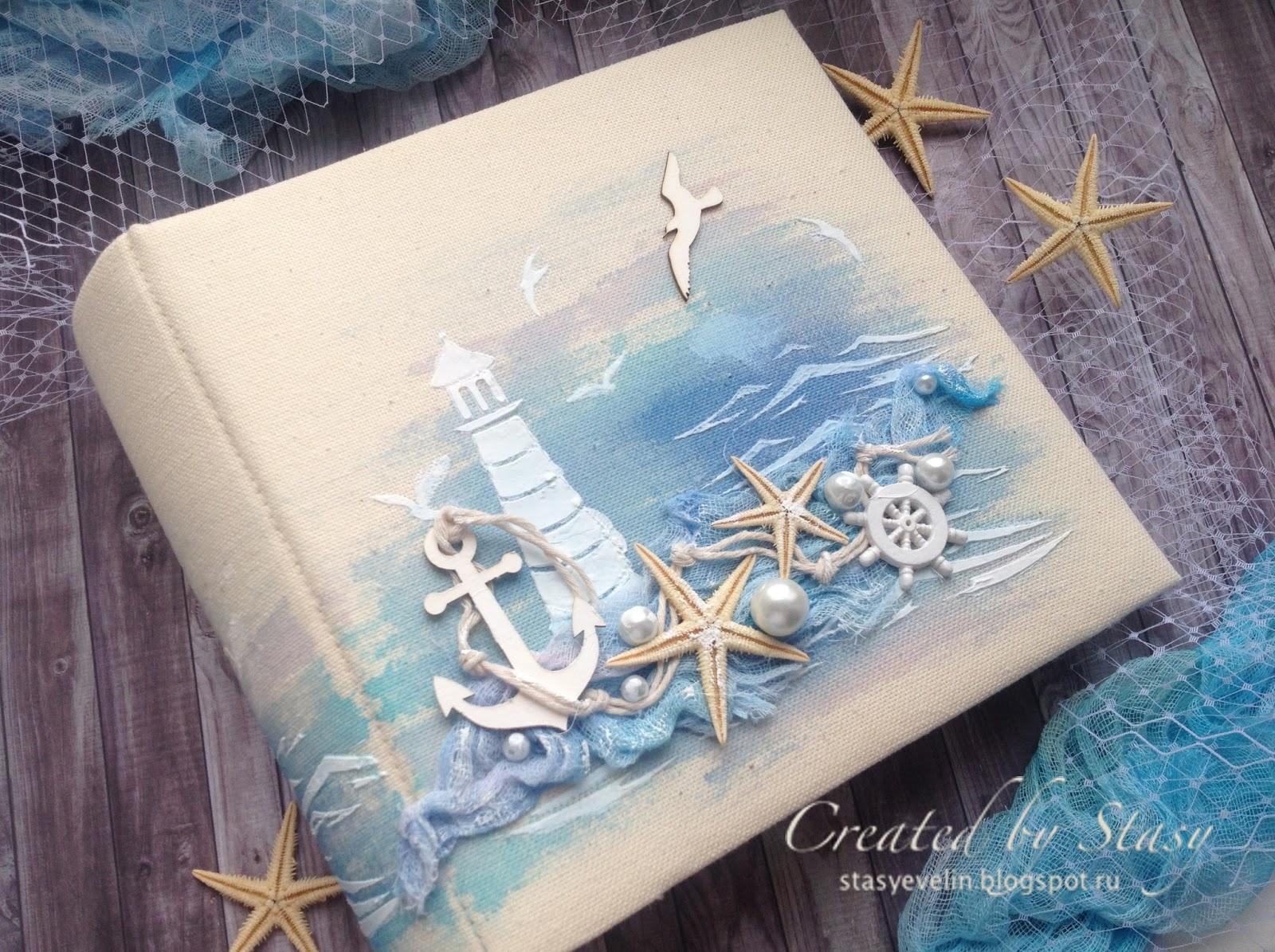 Фотоальбомы своими руками в морском стиле