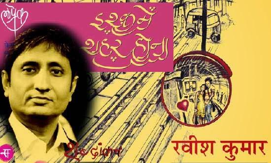 रवीश की लप्रेक (लघु प्रेम कथा) श्रृंखला की पहली किताब इश्क़ में शहर होना