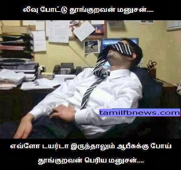 Tamil Facebook Funny Photos : மனுஷன் vs பெரியமனுசன்