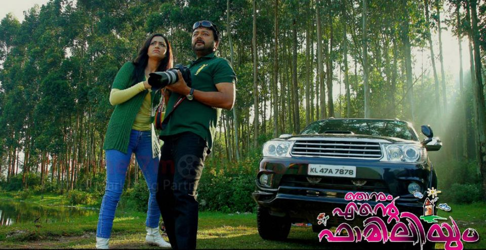 Download Njanum Ente Familiyum Malayalam Mov