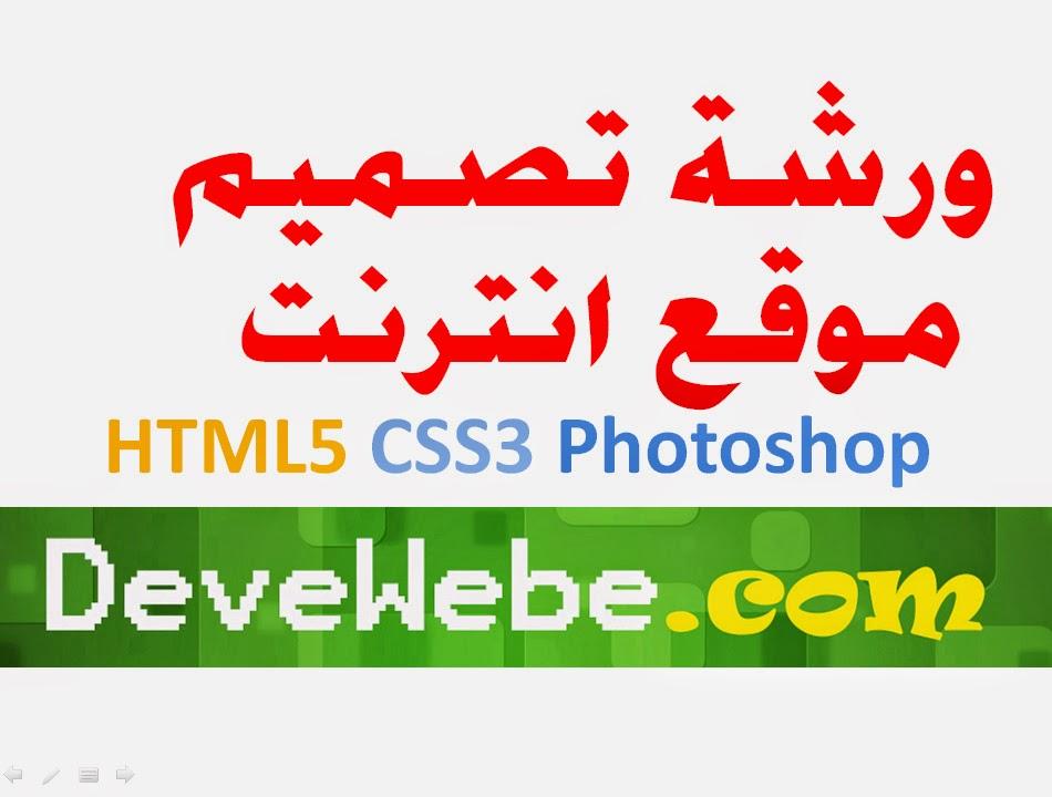 تطبيق مشاريع HTML CSS | ورشة تصميم موقع انترنت متكامل عبر استخدام تقنيات HTML5 و CSS3 و برنامج Photoshop