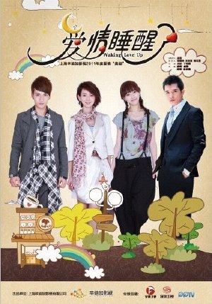 Đánh Thức Tình Yêu - Waking Love Up (2011) - (40/40)