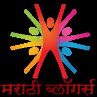 marathi bloggers network - मराठी ब्लॉगर्स नेटवर्क