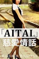 http://renairensai.blogspot.com/2013/12/aitai-jiai-jouwa-2.html