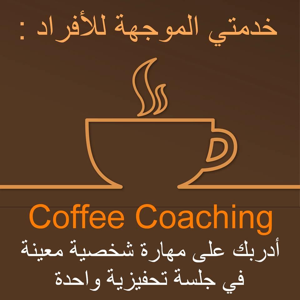 خدمة Coffee Coaching   : للإستشارات والتدريب الفردي