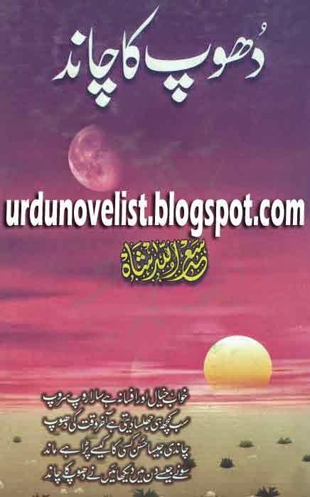 Dhoop Ka Chaand By Saad Ullah Shah