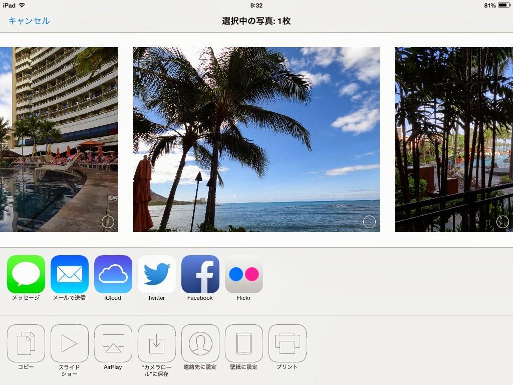 iOS7でピクチャーフレームに代わるスライドショー