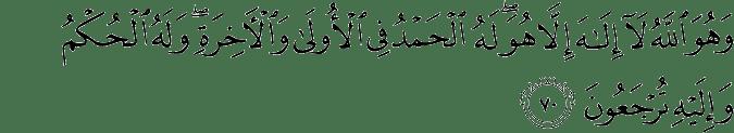 Surat Al Qashash ayat 70