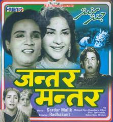 Jantar Mantar (1964 - movie_langauge) - Mahipal, Vijaya Choudhury, Ulhas, Jeevankala, Babu Raje, Mridula Rani