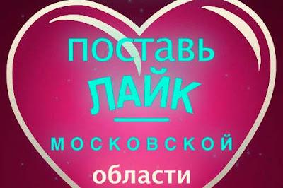 Гигантское «живое» сердце из людей появится в Сергиевом Посаде 31 января