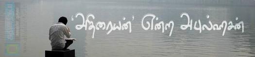 'அதிரையன்' என்ற அபுல் ஹசன்!