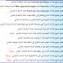 تحميل جميع جذاذات المستوى السادس ابتدائي قابلة للتعديل بصيغة word