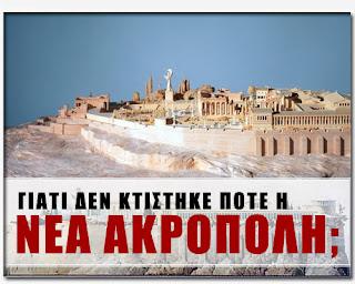 Η Νέα Ακρόπολη που Δεν Κτίστηκε Ποτέ!