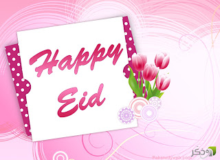 Happy New Eid Mubarak Wishes Cards & Wallpapers