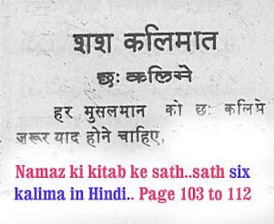 नमाज की किताब के साथ इस्लाम के छ कलिमे भी