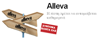 alleva.gr By harisPap |istodimiourgies|